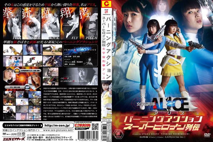 ZATS-06 バーニングアクションスーパーヒロインクロニクル – 女宇宙刑事アリス、綾香Kojyo、吉見 Yoshimochi