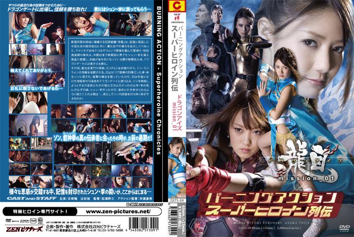 ZATS-09 バーニングアクション スーパーヒロイン列伝 ドラゴンアイズ Heroine 古崎瞳 Cosplay