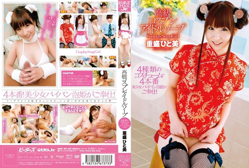 ZEX-127 Hitomi Shigemori Cosplay Idol Soap