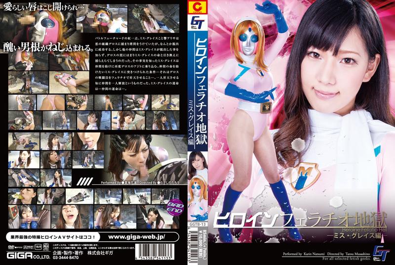 GGTB-13 ヒロインフェラチオ地獄 ミス・グレイス編 GIGA(ギガ)