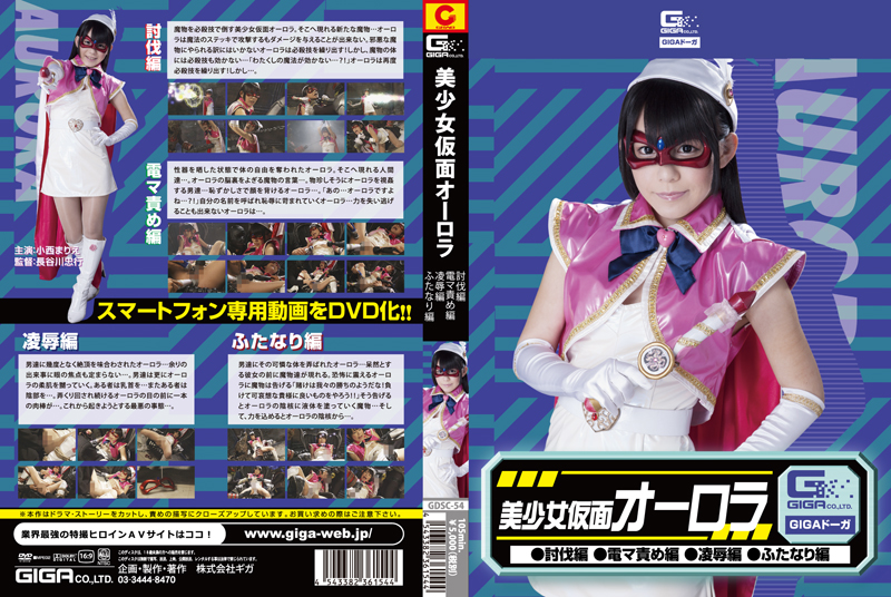 GDSC-54 Heroine Beautiful Mask Aurora, Marie Konishi