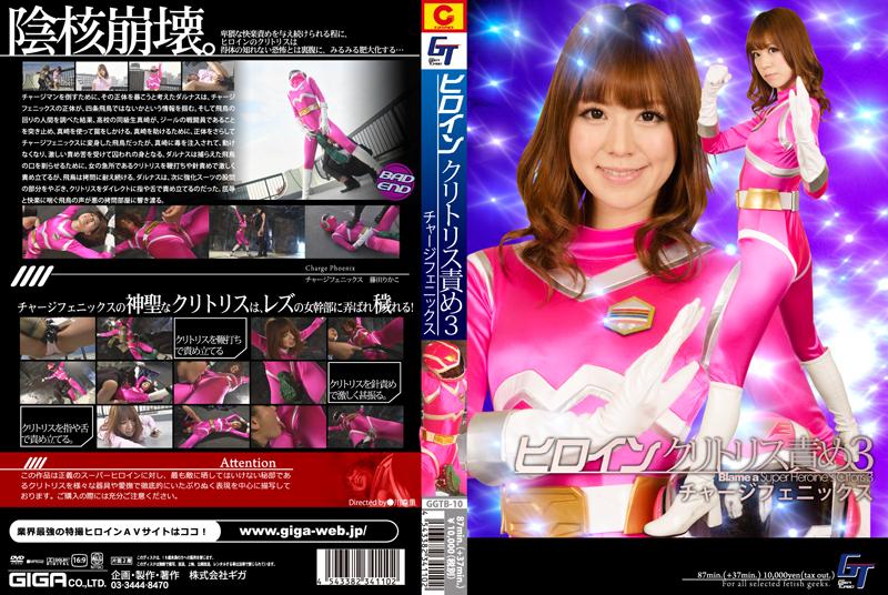 GGTB-10 ヒロインクリトリス責め3 チャージ゛フェニックス編 GIGA(ギガ) 拷問・ピアッシング