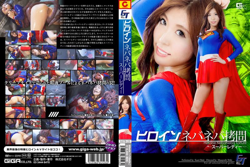 GGTB-23 ヒロインネバネバ拷問 スーパーレディー Costume ギガターボ 催眠・ドラッグ