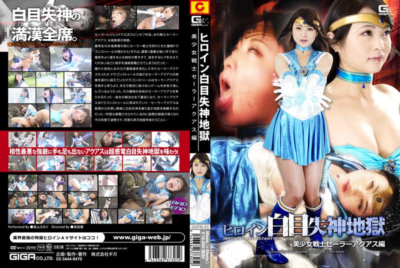 GHPM-05 Heroine Fainting – Sailor Aquas, Emiri Takayama