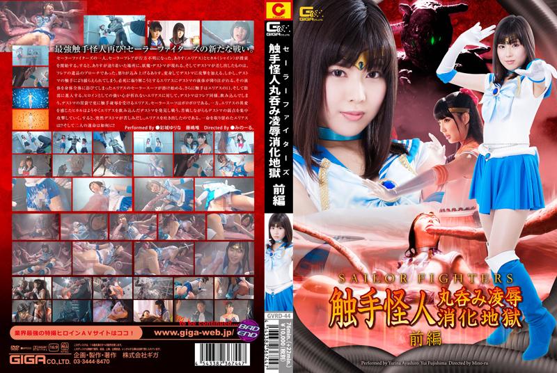 GVRD-44 巨大女神グランレディ 坂田徹 戦隊・アニメ・ゲーム Costume