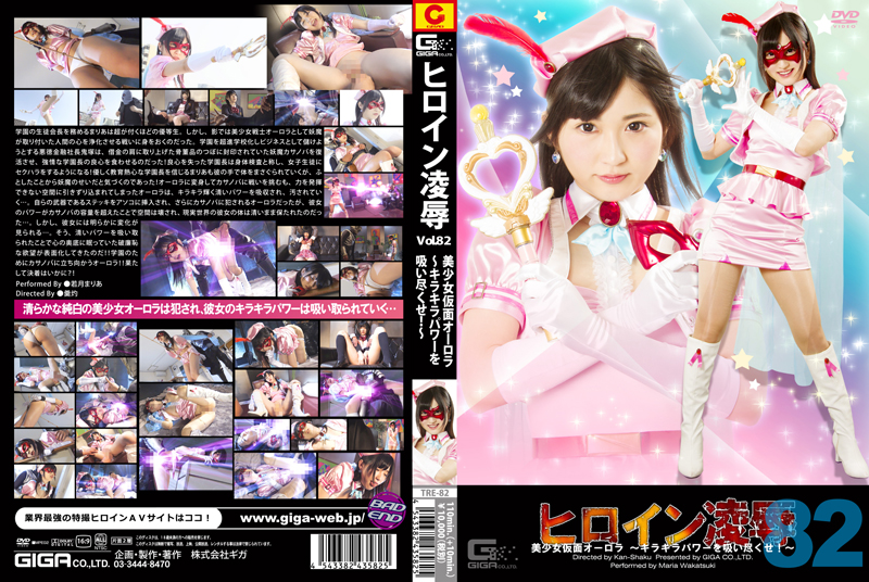 TRE-82 Heroine Insult Vol.82 Beautiful Mask Aurora – Suck Out the Twinkle Power – Maria Wakatsuki