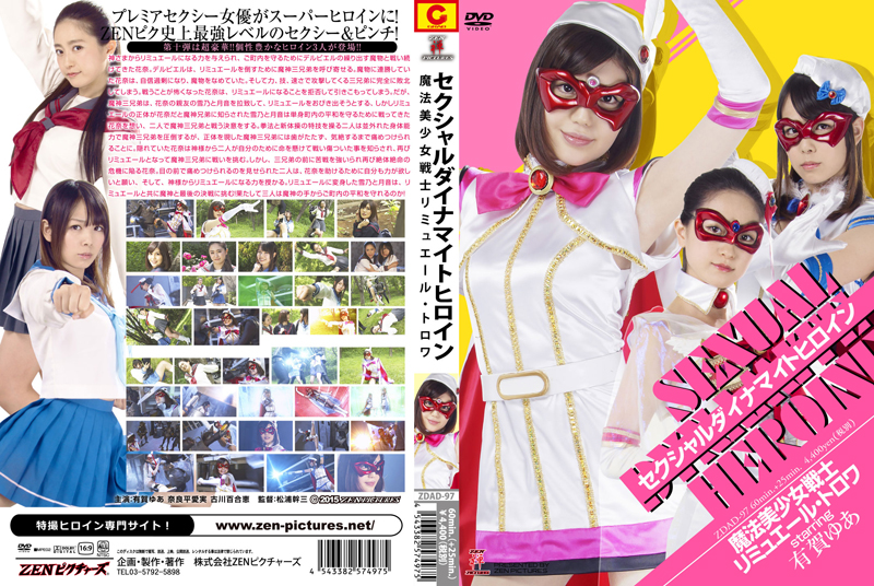 ZDAD-97 セクシャルダイナマイトヒロイン 魔法美少女戦士リュミエール... Uniform / Costume ヒロインアクション ZENピクチャーズ