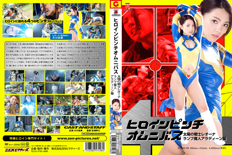 ZDAD-98 Heroine Pinch Omnibus Fighter of Sun Leona – Aladdin Part, Narumi Ookawa