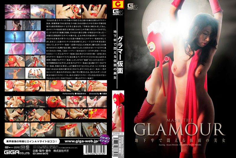 GHPM-53 グラマー仮面 地下牢で悶える仮面の美女 Ayumi Shinoda 宇那月 Insult コスプレ 企画 Rape Restraint