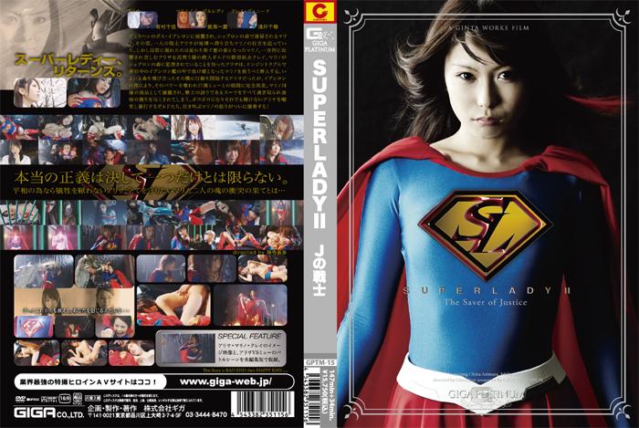GPTM-15 SUPER LADY  2 陵辱 Chika Arimura 中出し その他 195分 坂田徹 Cosplay Planning