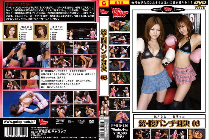 PMID-120 続・腹パンチ対決 03 continuation · belly punch confrontation 03