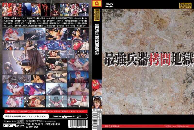 TRSH-60 ヒロインマニアミックス 01 GIGA(ギガ) Costume