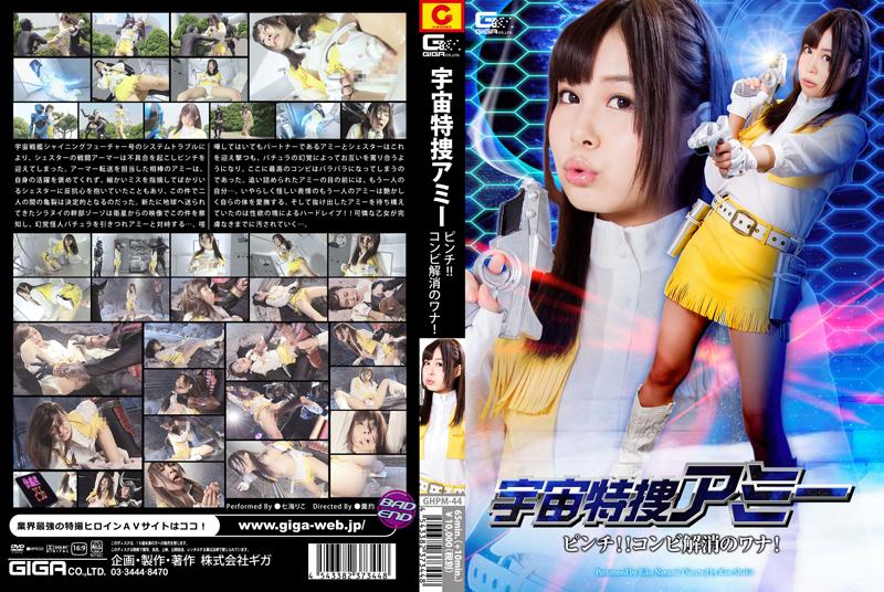 GHPM-44 宇宙特捜アミー ピンチ!!コンビ解消のワナ! 戦隊・アニメ・ゲーム コスチューム