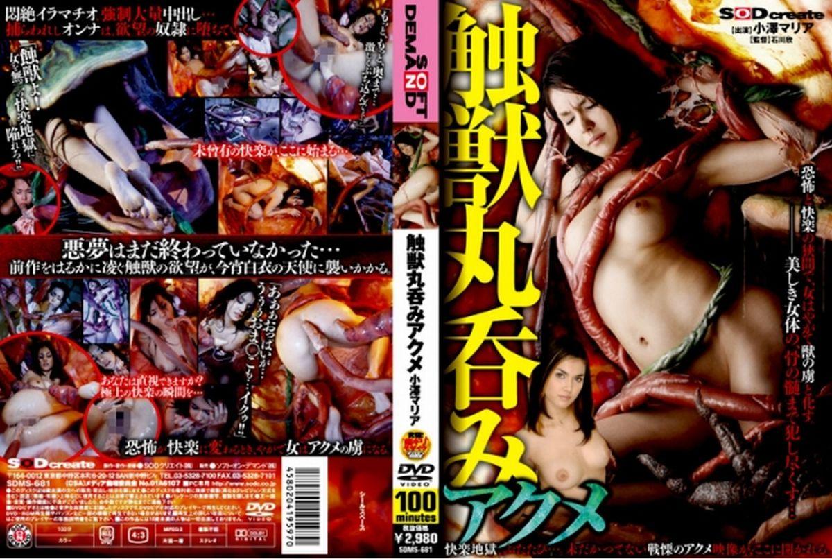 SDMS-681 触獣丸呑みアクメ 輪姦・凌辱 2009/03/19 Rape イラマチオ 企画 Planning