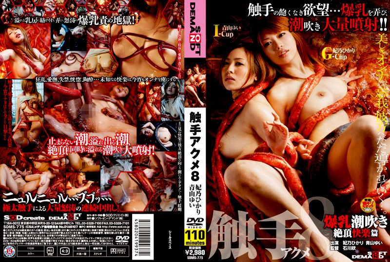 SDMS-775 触手アクメ  8 Tits 輪姦・凌辱 スレンダー Cum 女優 Planning 企画 爆乳 2009/07/23