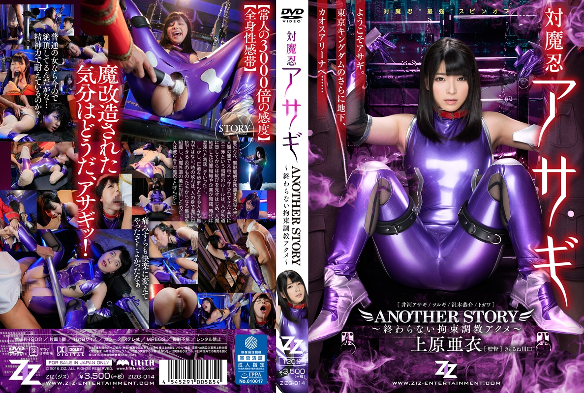 ZIZG-014 対魔忍アサギANOTHER STORY 終わらない拘束調教アクメ Restraint Big Tits Squirting Blow
