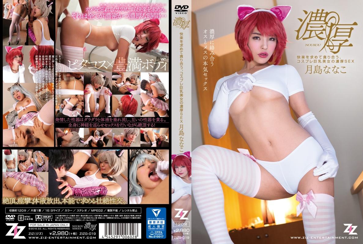 ZIZG-019 快楽を求めて貪り合う、コスプレ巨乳美女の濃厚SEX … キャン Stockings Clothes パイズリ ザーメン