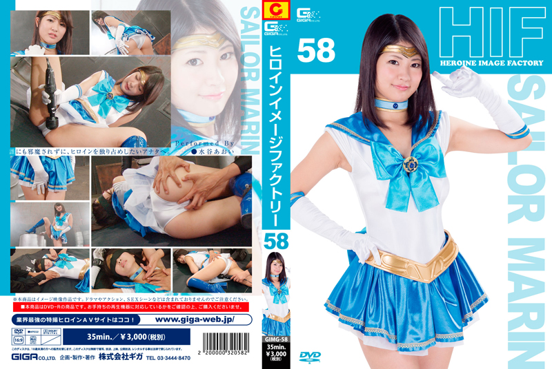 GIMG-58 ヒロインイメージファクトリー58 美少女戦士セーラーマリン