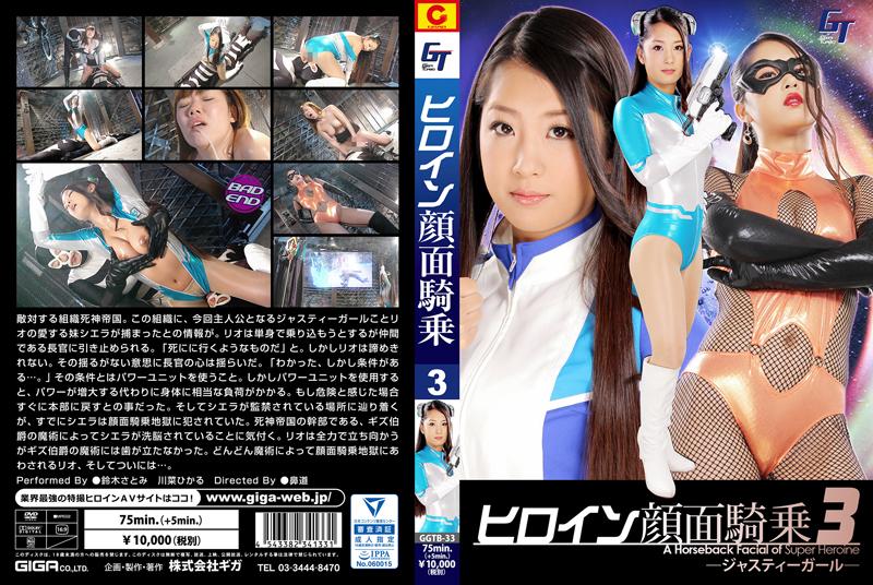 GGTB-33 ヒロイン顔面騎乗3 ジャスティーガール GIGA(ギガ) Costume 監禁・拘束 Rape