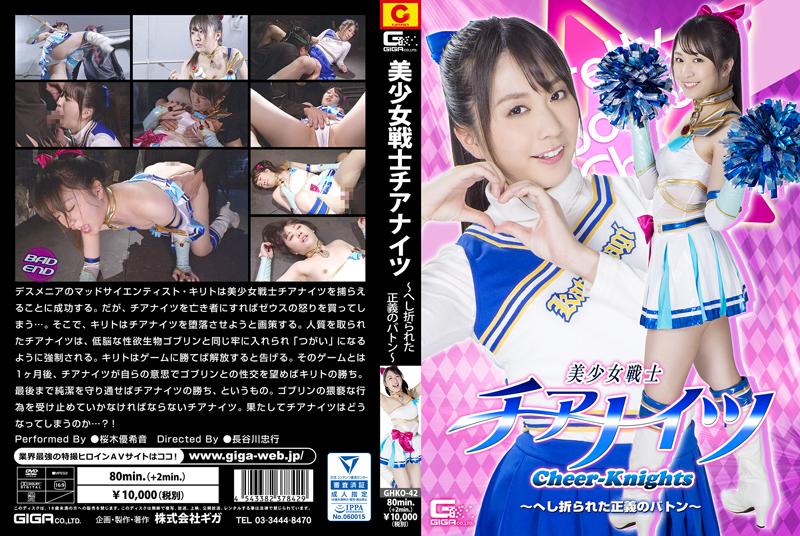 GHKO-42 美少女戦士チアナイツ ~へし折られて正義のバトン~ 戦隊・アニメ・ゲーム 87分