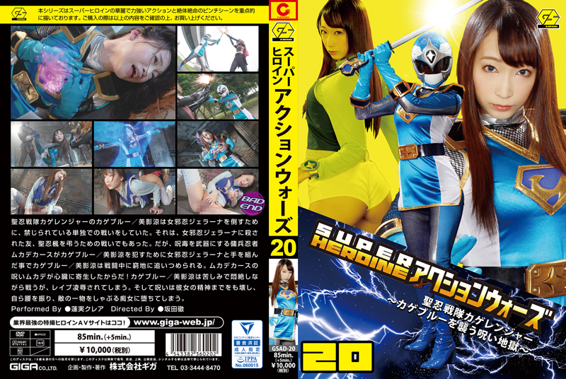 GSAD-20 スーパーヒロインアクションウォーズ20 悪女達の最期 その他 坂田徹 Heroine G-SPARK オナニー コスプレ 凌辱