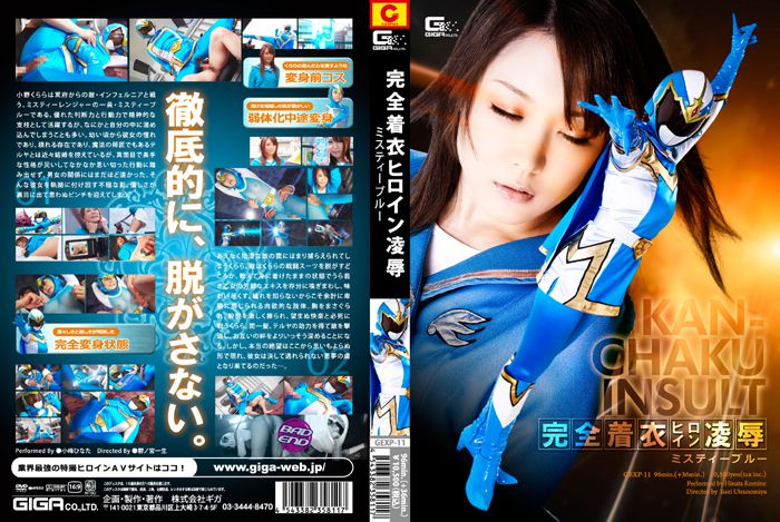 GEXP-11 SPLENDID GIRL GIGA(ギガ) コスチューム 戦隊・アニメ・ゲーム 輪姦・凌辱