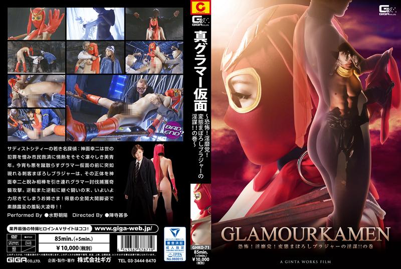 GHKO-71 魔法人妻 プリティールミナス Costume おばさん フェチ 2017/04/14