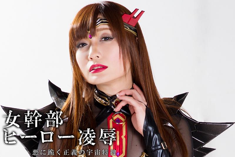 GHKO-77 聖心特捜隊セイントフォース ~悪夢に堕ちた聖女~ GIGA(ギガ) 85分