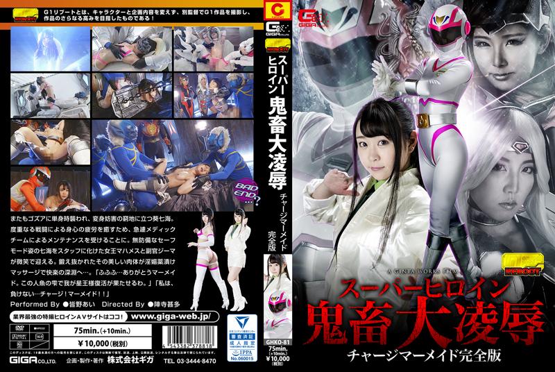 GHKO-81 スーパーヒロイン鬼畜大凌辱 チャージマーメイド完全版 GIGA Ai Minano