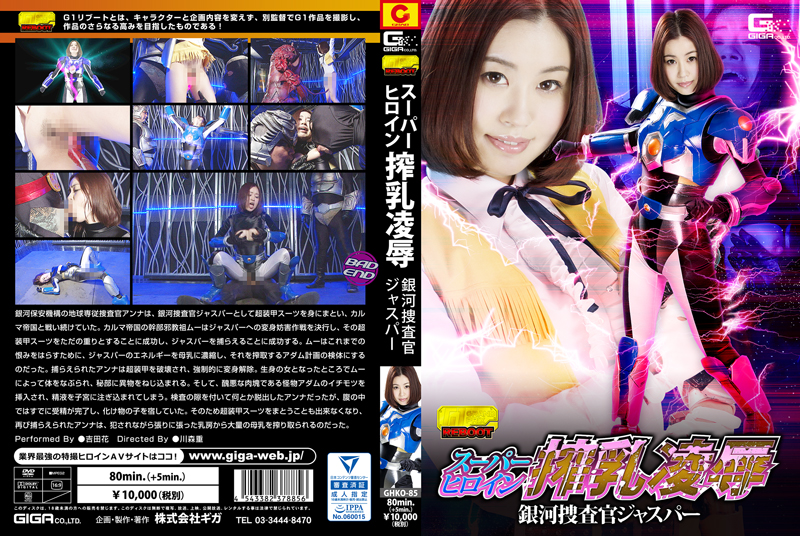 GHKO-85 スーパーヒロイン搾乳凌辱 銀河捜査官ジャスパー Hana Yoshida GIGA