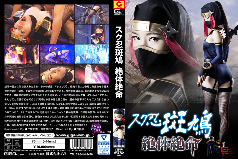 GHKO-94スクール忍者イカルガinグレイヴ・ダンガー二宮和歌京子麻木