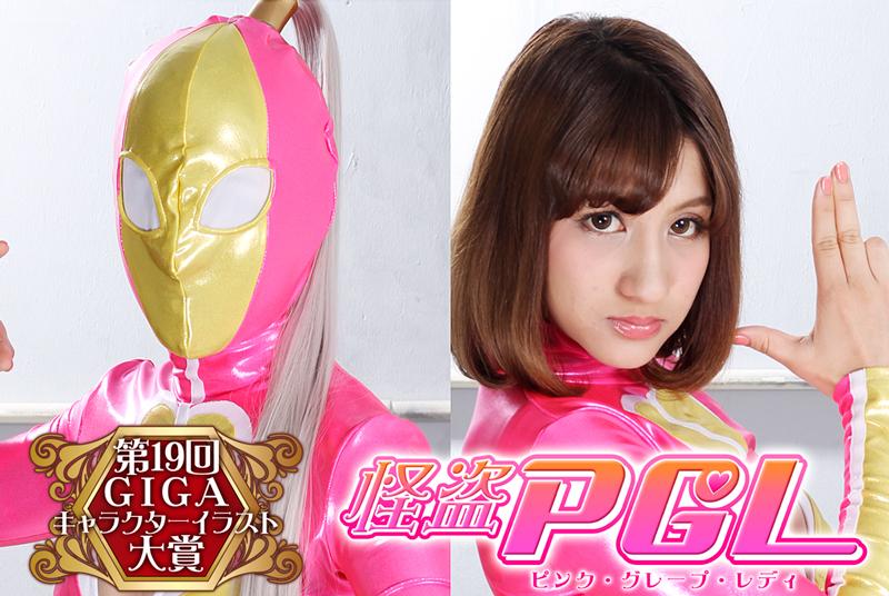 GHKP-05 泥棒PGL(ピンク・グレープ・レディー)アミーナ・タカシロ