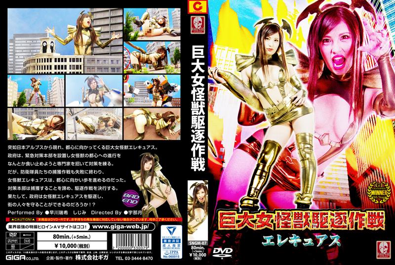 SNGM-07 巨大女モンスター追放戦略-Elequas-早川水樹Shijimi