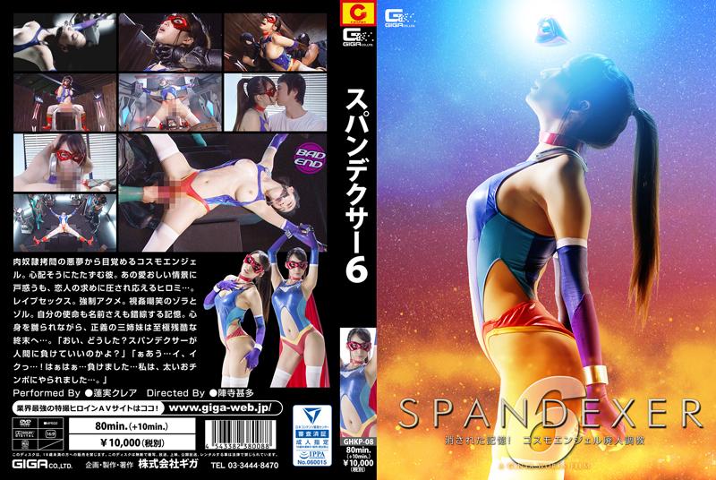 GHKP-08 スパンデックス6  – エージングメモリー! コスモエンジェル危機訓練! はるみ