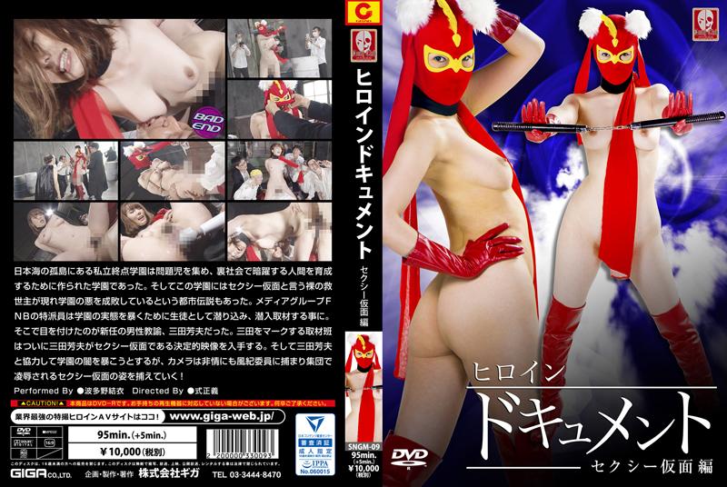 SNGM-09 ヒロインドキュメント-Sexy Mask Hatano Yui
