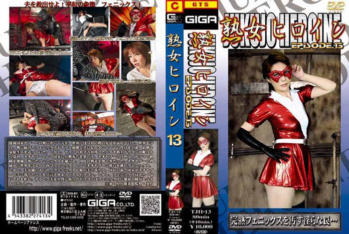 TJH-13 熟女ヒロインEPISODE 13ユウナホシヅキ