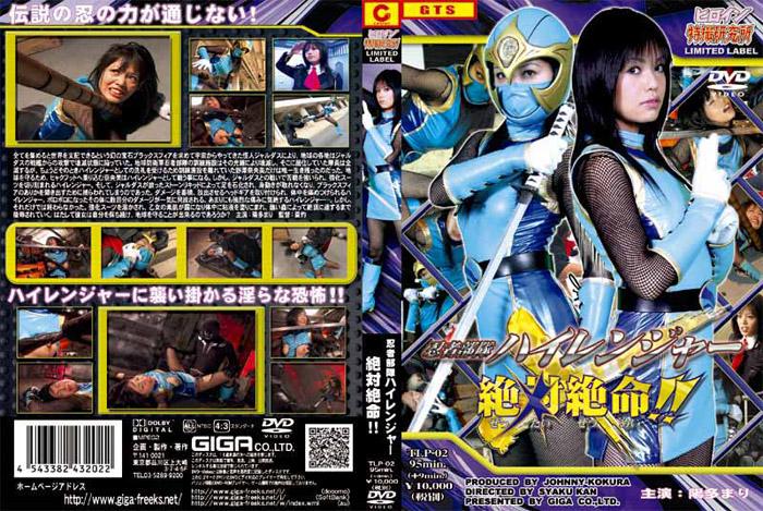 TLP-02 忍者フォースハイ危険者のレンジャー飛騨真理
