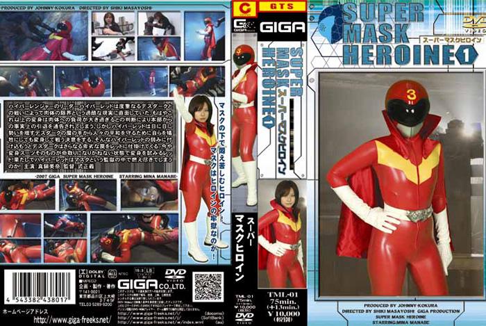 TML-01 スーパーマスクヒロイン01真鍋美奈