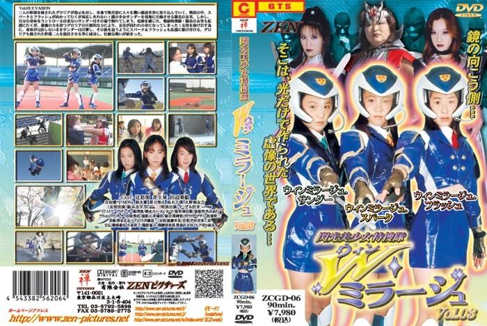 ZCGD-06  Specail Unit Beauty – Win Mirage 3 Miwa, Rie Tanabe, Ai Suzuki, Shiori Inoue, Ayumi Yoshida, Ayaka Tsuji