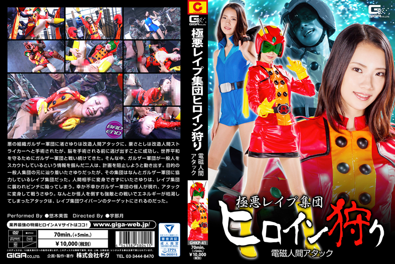GHKP-41 残忍なギャングレイプパーティーヒロインハンティング – 電磁サイボーグアタックミユキユキ
