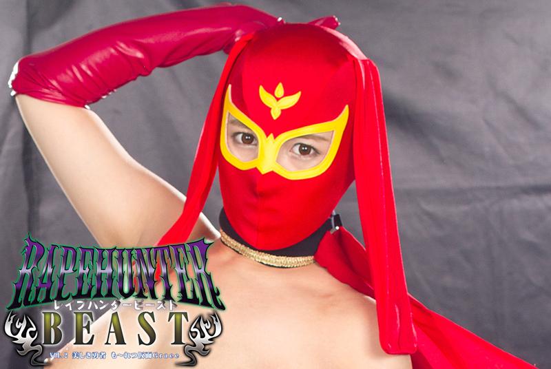 GTRL-47 レイプハンターBEAST Vol.2美しい勇敢な女Vehement Mask Grace三島夏子