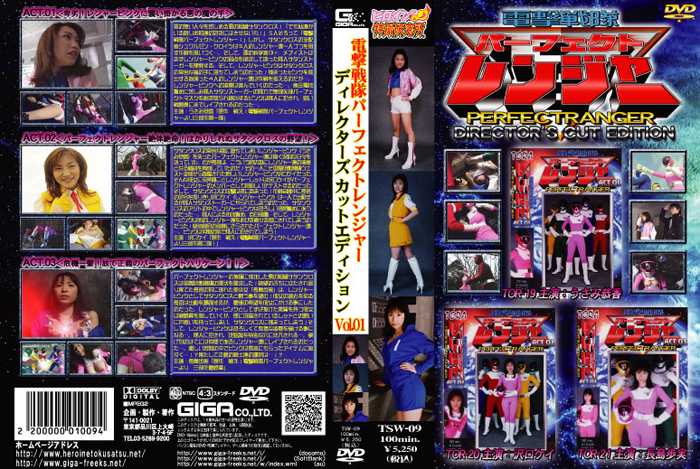 TSW-09 パーフェクトレンジャー編Vol.1沢口恵、宇佐美杏華、長島あゆみ