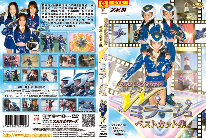 ZCGR-02 スペシャルユニット美人勝利ミラージュ – ベストカット井上栞、田辺理恵、辻綾香