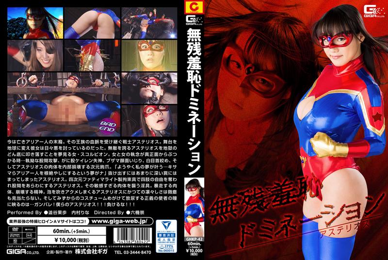 GHKP-42 残酷な恥知らずの支配Asterios Kaho Shibuya
