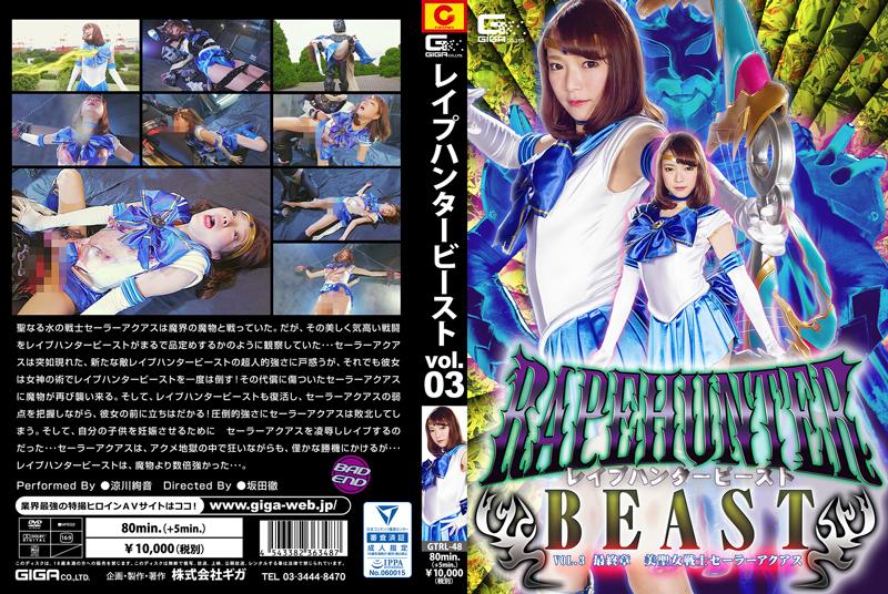 GTRL-48 レイプハンターBEAST Vol.3 -Sailor Aquas鈴鹿あやね