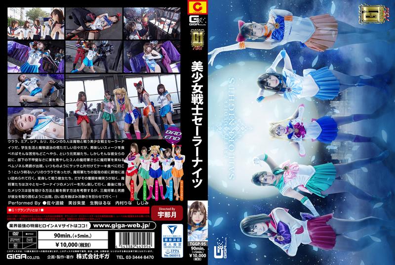 TGGP-95 美少女戦士セーラー騎士坂上彩、三谷暁、生駒春奈、ウチムラリナ、椎名林奈