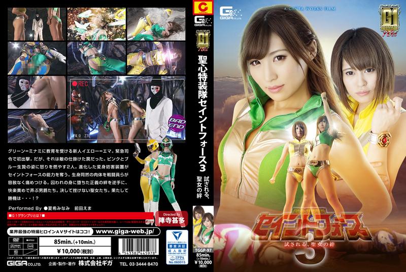 TGGP-97 セントフォース3  – 聖女の絆 – 南夏樹、前田麻弥