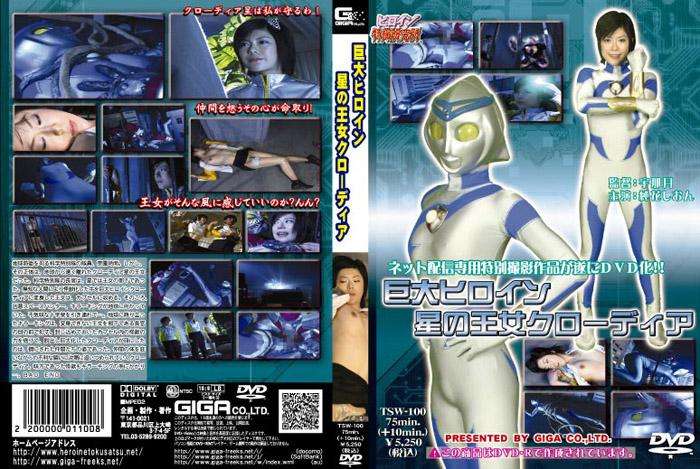 TSW-100 プリンセス・クラウディア、星のシオン・ジュンカ