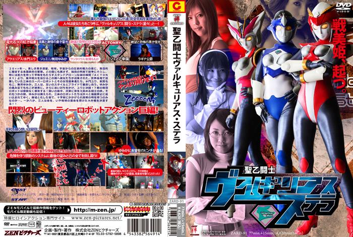 ZARD-91 聖なる娘ヴァルキリウス・ステラ里見樹里、渋沢伊予、庄司裕子、辻綾香