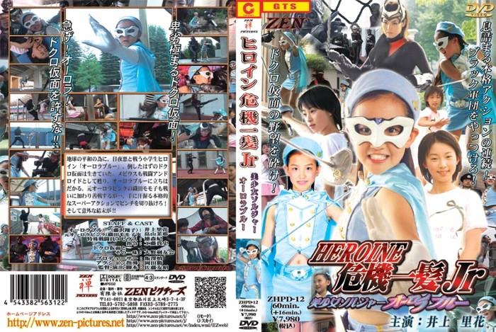 スーパーヒロインJrを作るZDLN-10 は危機を救う! 美少女戦士オーロラ畠山まあ、徳森紀章、井上理香